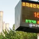 Teste de novos equipamentos de poluição do ar na Ásia